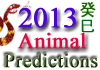 2013 Animal Predictions