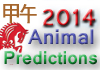 2014 Animal Predictions