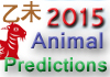2015 Animal Predictions