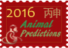 2016 Animal Predictions